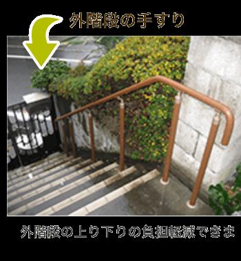 外階段手すりのリフォームイメージ