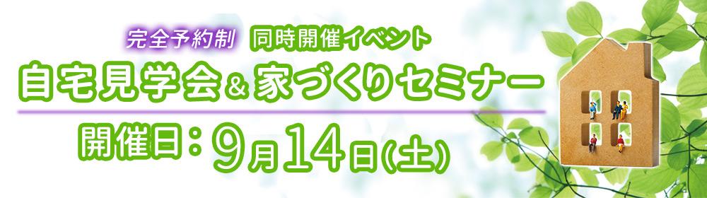 9/14(土) 「自宅見学会」&「家づくりセミナー」同時開催